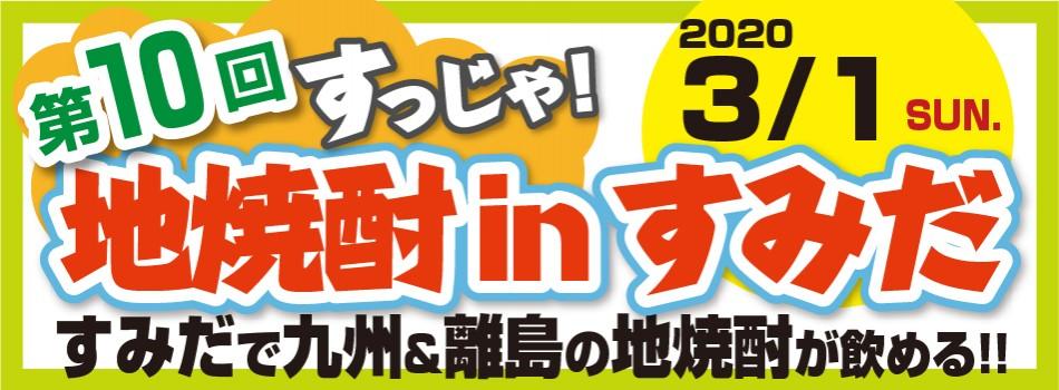 すっじゃ2020_web_cv-01