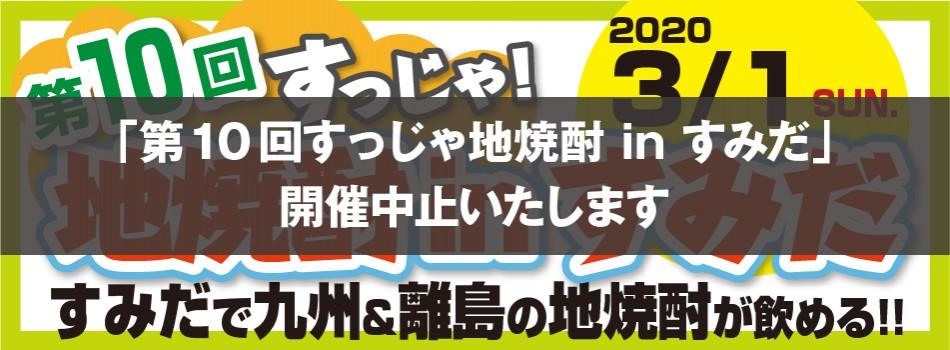 すっじゃ2020_web_cv_中止-01